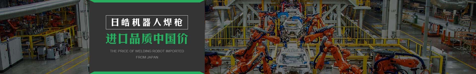 日皓机器人焊枪   进口品质中国价