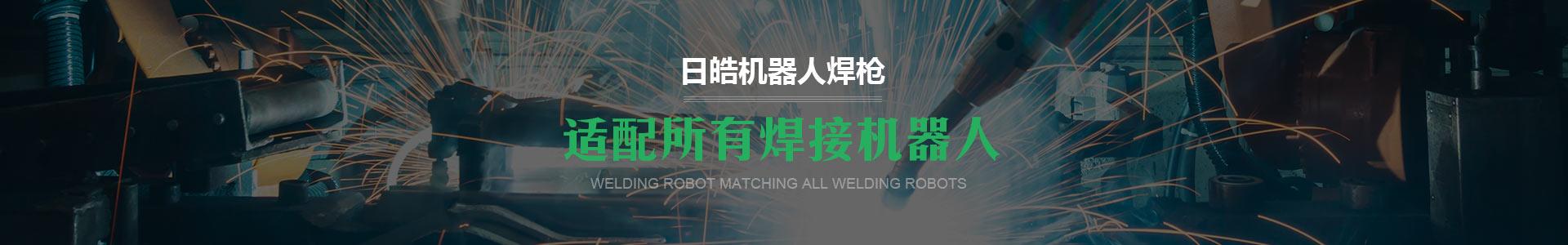 日皓机器人焊枪   适配所有焊接机器人