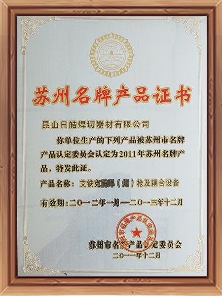 日皓焊切苏州名牌产品证书