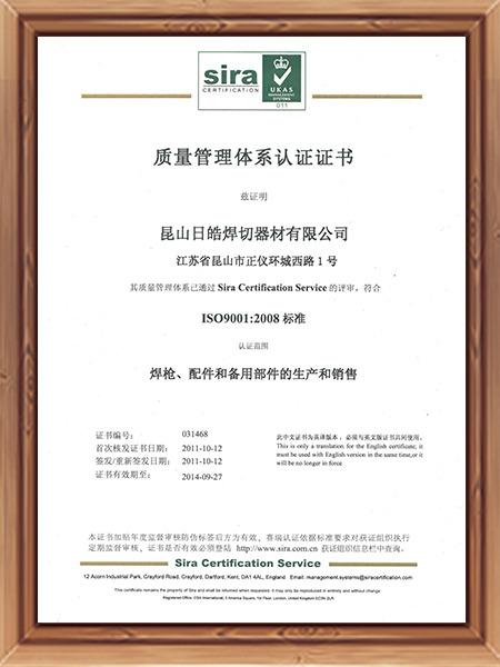 日皓焊切质量管理体系认证证书