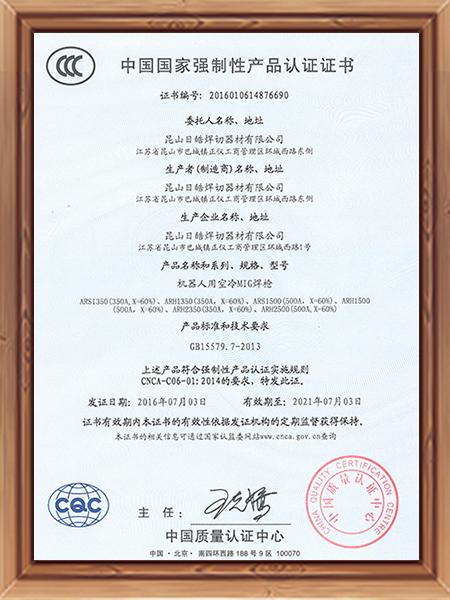 日皓焊切机器人焊枪CCC认证证书