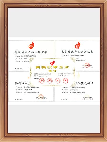 日皓焊切高新技术认证证书
