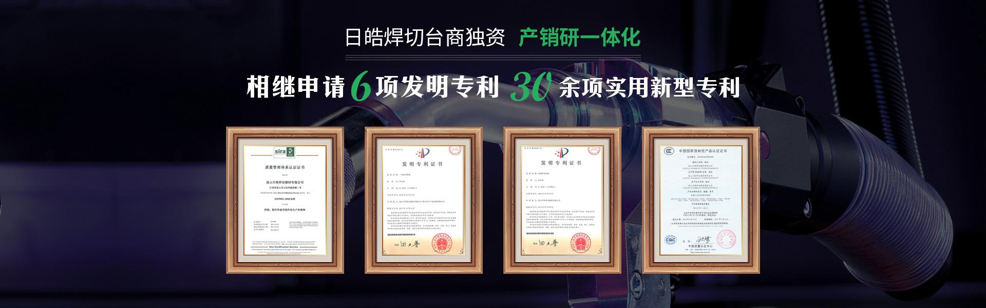 日皓焊切台商独资   产销研一体化 相继申请6项发明专利  30余项实用新型专利