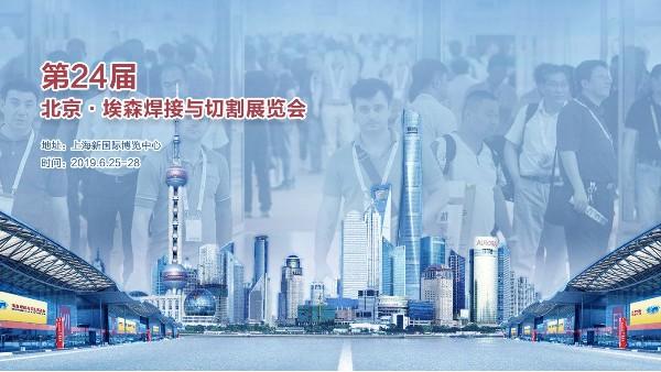 日皓焊切邀请您参观2019年第24届北京埃森展